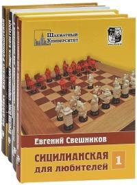 Серия - Шахматный университет (116 книг)