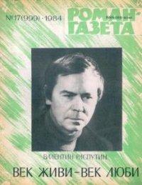 Роман-газета №10 номеров  (1984)