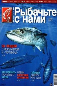 Рыбачьте с нами №3 2013