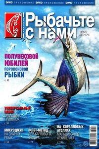 Рыбачьте с нами №12 2013