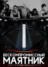 Олег Мальцев, Том Патти - Бескомпромиссный маятник