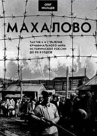 Олег Мальцев - Махалово. Тактика и стратегия криминального мира