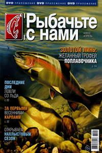 Рыбачьте с нами №4 2013