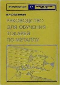В.А. Слепинин - Руководство для обучения токарей по металлу