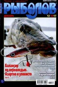 Рыболов №12 2017