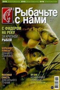Рыбачьте с нами № 5 2013