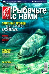 Рыбачьте с нами № 6 2013