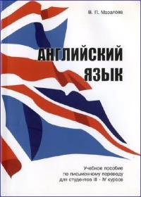 В.П. Мазалова - Английский язык. Учебное пособие по письменному переводу для студентов III-IV курсов