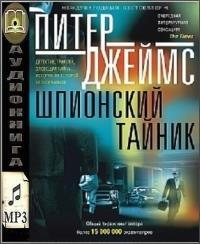 Джеймс Питер - Шпионский тайник (Аудиокнига)