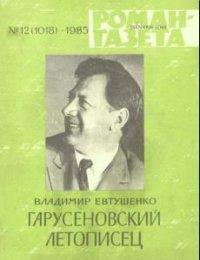 Роман-газета №13 номеров  (1985)