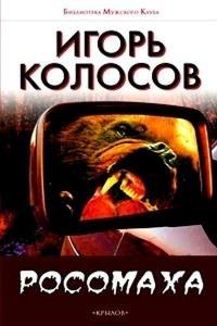 Колосов Игорь - Росомаха (2017) аудиокнига