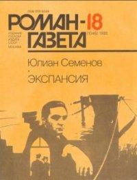Роман-газета №8 номеров  (1986)