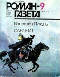 Роман-газета №24 номера  (1987)