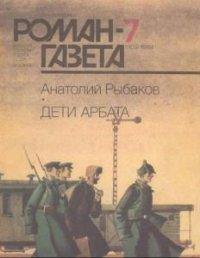 Роман-газета №11 номеров  (1989)
