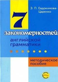 Э.П. Евдокимова-Царенко - 7 закономерностей английской грамматики