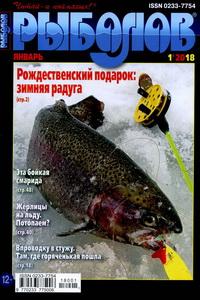 Рыболов №1 2018