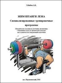 Габибов Александр - Жим штанги лежа. Специализированные тренировочные программы