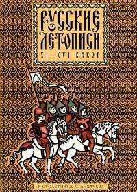 Боброва А. Г. (сост.) - Русские летописи XI-XVI веков