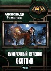 Романов Александр - Сумеречный стрелок. Охотник