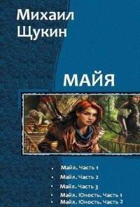 Щукин Михаил - Майя. Цикл из 5 книг