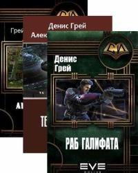 Денис Грей - Сборник сочинений (3 книги)