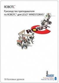 А. Федулеев - Руководство преподавателя по RobotC для Lego Mindstorms