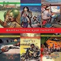 Серия - Фантастический раритет (85 книг)