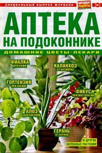 Народные рецепты спецвыпуск №1 2018 Аптека на подоконнике