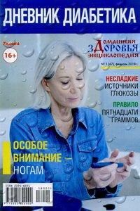 Домашняя энциклопедия здоровья №1 2018
