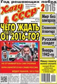 Хочу в СССР-2 №1(30) 2016