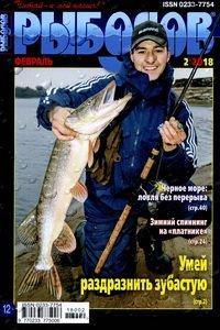 Рыболов №2 2018