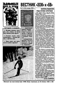 Вестник ЗОЖ №2 1999