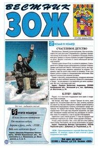 Вестник ЗОЖ №3 2018