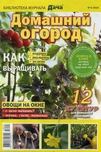 Библиотека журнала Моя любимая дача №5 2018 Домашний огород