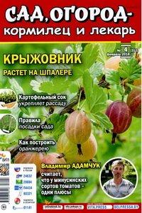 Сад огород кормилец и лекарь №4 2018