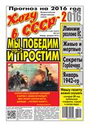 """""""Хочу в СССР-2"""" №2(31) 2016"""