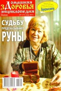 Домашняя энциклопедия здоровья №1 2013