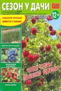 Сезон у дачи №11 2014
