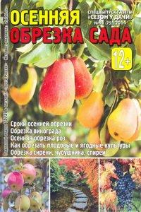 Сезон у дачи спецвыпуск №11 2014 Осенняя обрезка деревьев