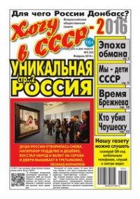Хочу в СССР-2 №3(32) 2016