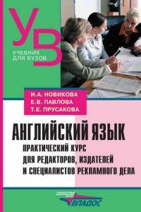 Английский язык. Практический курс для редакторов, издателей и специалистов рекламного дела