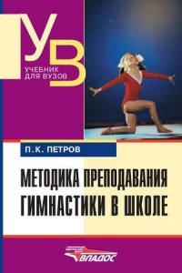 Методика преподавания гимнастики в школе