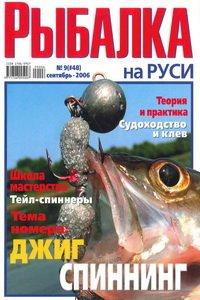Рыбалка на Руси №9 2006