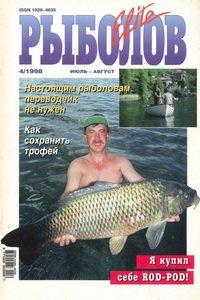Рыболов Elite №4 1998