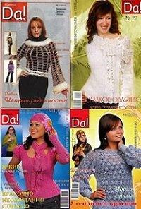 """Журнал """"Da!"""" №1-84 2003-2010"""
