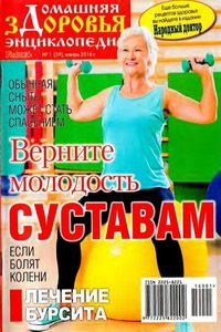 Домашняя энциклопедия здоровья №1 2016