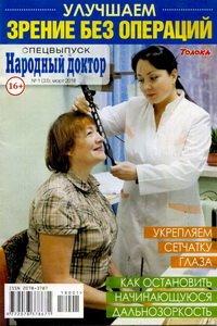 Народный доктор сп №1 2018 Улучшаем зрение без операций