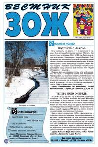 Вестник ЗОЖ №5 2018