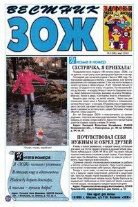 Вестник ЗОЖ №6 2018