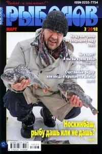 Рыболов №3 2018